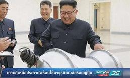 เกาหลีเหนือประกาศพร้อมใช้อาวุธนิวเคลียร์จมญี่ปุ่น