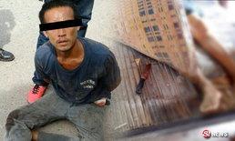 สยดสยอง หนุ่มฆ่าปาดคอพ่อเฒ่าวัย 79 คว้านท้องควักตับมากิน