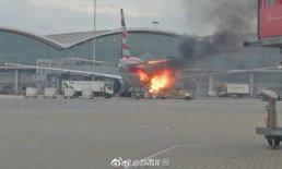 ระทึก! ไฟไหม้ข้างเครื่องบินอเมริกันแอร์ไลน์ เจ็บ 1 คน