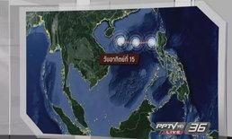 กรมอุตุฯ ยืนยัน พายุโซนร้อนขนุน ยังไม่ส่งผลกระทบต่อไทย
