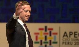 """เฟซบุ๊กแถลงยัน """"มาร์ค ซักเคอร์เบิร์ก"""" ไม่มีแผนมาไทย"""