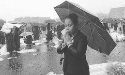ตุ๊กกี้ ชิงร้อยฯ ไปสนามหลวงด้วยใจ ตากฝนส่งเสด็จสู่สวรรคาลัย