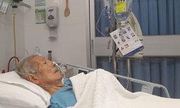 ไพโรจน์ ใจสิงห์ อาการทรุดปอดติดเชื้อ ครอบครัววอนช่วย