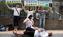 ฮิวแมนไรท์วอทช์เผย จีนช็อตไฟฟ้าอ้างรักษารักร่วมเพศ