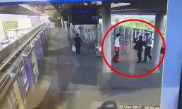 รฟม.ชี้แจงปมคนถูกทำร้ายบนสถานี รปภ.ปฏิบัติตามคู่มือแล้ว