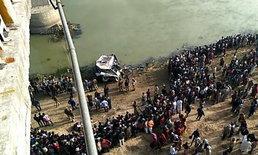 รถบัสอินเดีย บรรทุกผู้โดยสาร 50 คน พุ่งตกสะพาน ดับ 33 ศพ