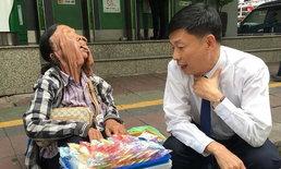 ผอ.รพ. ยื่นมือช่วยหญิงพิการเนื้องอกใบหน้า ยายกลัวตายไม่กล้าผ่า