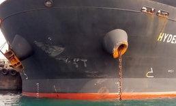 กัปตันเรือสินค้าให้การปฏิเสธ ไม่ได้ชนเรือประมงตาย 4 ศพ