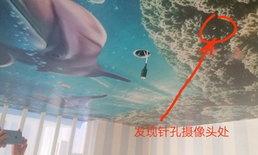 คู่รักจีนช็อก นอนโรงแรมตื่นมาเห็นฝ้าเป็นรู มีกล้องแอบถ่าย