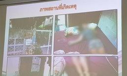 ตำรวจชี้แจงสั่ง ว.5 ปิดข่าว คดีฆ่าทุบหัวสาวตายคาบ้านแฟน