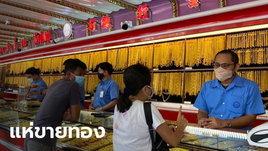 ประชาชนแห่นำทองขายต่อเนื่อง รับราคา 3 หมื่นบาท