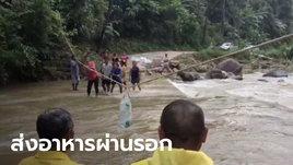 เฮลิคอปเตอร์ ทภ.4 บินช่วย 40 ครอบครัวกลางป่านครศรีธรรมราช ถูกตัดขาดเพราะน้ำท่วม