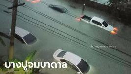 นิคมฯ บางปู จมบาดาล! น้ำท่วมสูงเกือบมิดหลังคารถ หลังฝนตกหนักทั้งคืน