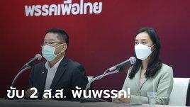 """เพื่อไทยลงมติขับ """"ศรัณย์วุฒิ-พรพิมล"""" พ้นสมาชิกพรรค มีผลทันที"""