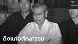 โน แท-อู อดีตผู้นำเกาหลีใต้ถึงแก่อสัญกรรม ด้วยวัย 88 ปี พร้อมอดีตอันด่างพร้อย