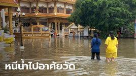 เมืองโคราชอ่วมต่อเนื่อง น้ำลำตะคองท่วมเกือบมิดหลังคา ชาวบ้านต้องอพยพอาศัยอยู่วัด