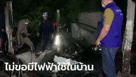 สุดสลด! เพลิงไหม้บ้านสองตายายอยู่กันลำพัง สามีหนีรอดแต่ภรรยาถูกไฟคลอกดับ