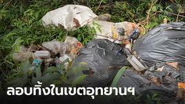 เตือนมือดีทิ้งขยะในเขตอุทยานแห่งชาติเขาใหญ่ หวั่นสัตว์ป่าได้รับอันตราย