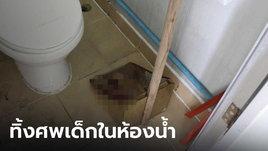 พบศพเด็กทารกถูกทิ้งในห้องน้ำปั๊มน้ำมัน จนท.เร่งตรวจกล้องวงจรปิดหาตัวแม่เด็ก