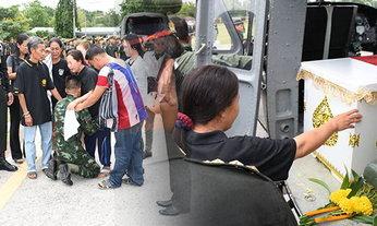 กองเกียรติยศรับทหารเหยื่อบึ้ม กลับบ้านเกิดที่เพชรบุรี