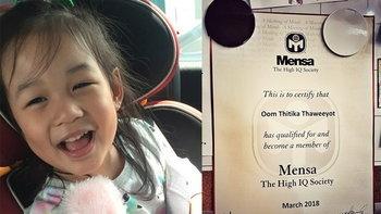 เด็กหญิงไทย 4 ขวบ ไอคิว 135 ได้เป็นสมาชิกองค์การอัจฉริยะที่อังกฤษ
