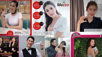 อู้ฟู่ขนาดไหน? เปิดอัตราค่าจ้างรีวิวสินค้าของดารา-เซเลบระดับแถวหน้าเมืองไทย