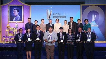 ประกาศผล RICE PLUS AWARD 2018 พลิกโฉมข้าวไทยยุค 4.0