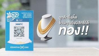 """โค้งสุดท้าย! แค่โหลดแอปฯ """"เป๋าตุง กรุงไทย"""" มาใช้ พ่อค้าแม่ขายมีสิทธิ์ลุ้นทองทุกสัปดาห์"""