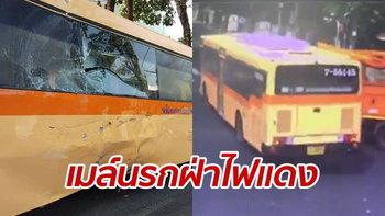 นาทีระทึก! รถเมล์สาย 70 พุ่งฝ่าไฟแดง รถการไฟฟ้าชนเปรี้ยงกลางคัน
