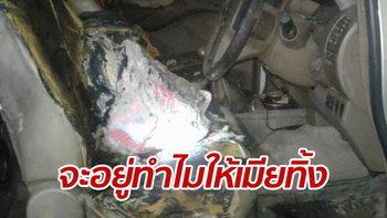 หนุ่มใหญ่ช้ำใจเมียหนี ราดน้ำมัน-จุดไฟเผาตัวเองในรถ ไฟคลอกเจ็บปางตาย