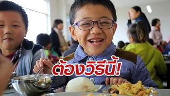 """จีนสั่ง """"เจ้าหน้าที่-ครู"""" กินข้าวกับนักเรียน รับประกันความปลอดภัย-คุณภาพอาหาร"""