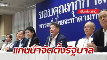 เลือกตั้ง 2562: พรรคเพื่อไทย ประกาศเป็นแกนนำจัดตั้งรัฐบาล