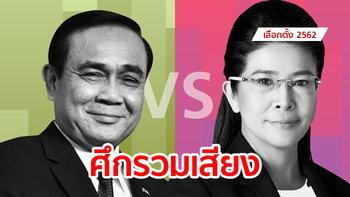 เลือกตั้ง 2562: สูตรตั้งรัฐบาล ลุงตู่ VS เพื่อไทย ฝั่งหนึ่งสบาย อีกฝ่ายหืดจับ!