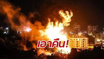 อิสราเอลถล่มกาซาตอบโต้ หลังถูกจรวดยิงใส่ชาวบ้าน เจ็บ 7 คน