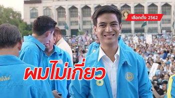 เลือกตั้ง 2562: ไอติม พริษฐ์ งง! ข่าวสะพัดจะร่วม อนาคตใหม่-เพื่อไทย ไป กกต.