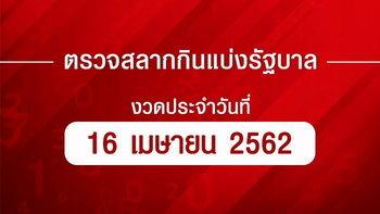 ตรวจหวย ตรวจผลสลากกินแบ่งรัฐบาล งวด 16 เมษายน 2562 ตรวจรางวัลที่ 1