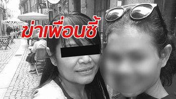 สยอง หมอนวดไทยถูกเพื่อนสนิทฆ่าหั่นศพ พบเพียงส่วนหัวริมชายหาดที่โปรตุเกส