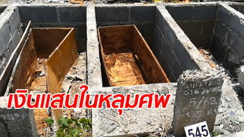 ล้างป่าช้าฮือฮา ขุดเจอกระเป๋าในหลุมศพไร้ญาติ เปิดออกมาเจอเงินสด 1 แสนบาท