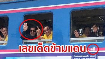 ลุงตู่ใบ้หวย? แห่ส่องเลขเด็ดตู้รถไฟนายกฯ นั่งข้ามฝั่งปอยเปต เชื่อมไทย-กัมพูชาอีกครั้ง