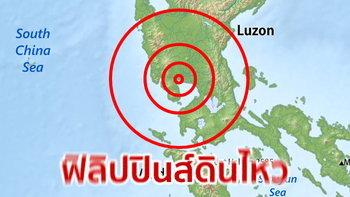 แผ่นดินไหวฟิลิปปินส์ ขนาด 6.3 เขย่าแรงถึงกรุงมะนิลา ตึกสูงโยก ตายแล้ว 5 ศพ