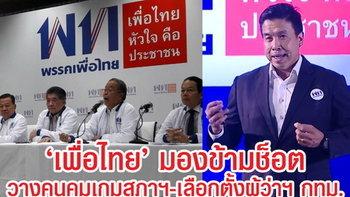 """""""เพื่อไทย"""" มองข้ามช็อต วางคนคุมเกมสภาฯ เล็ง """"ชัชชาติ"""" ลงเลือกตั้งผู้ว่าฯ กทม."""