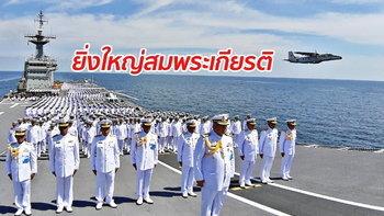 """ทหารเรือ 3 พันนาย แปรอักษร """"HS๑๐ KING"""" บนดาดฟ้าเรือหลวงจักรีนฤเบศร"""