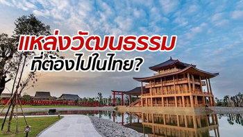 """คนเชียงใหม่เหวอ """"ฮิโนกิแลนด์"""" ติดโผแหล่งวัฒนธรรมที่ต้องไปในไทย"""