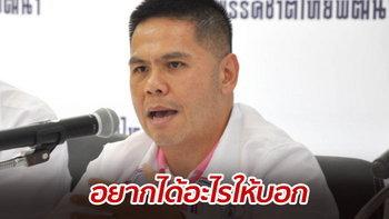 ชาติไทยพัฒนา รับถูกรุมจีบ พรรคใหญ่ยื่นข้อเสนออยากได้อะไรให้บอก