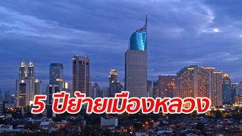 """อินโดนีเซียเดินหน้า 5 ปี """"ย้ายเมืองหลวง"""" เพราะปัญหาประชากรแน่นขนัด"""