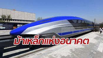 """จีนเปิดตัวต้นแบบรถไฟ """"แม็กเลฟ"""" ความเร็วสูง 600 กิโลเมตรต่อชั่วโมง"""
