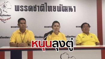 ชัดเจน! กัญจนา ศิลปอาชา แถลงนำชาติไทยพัฒนา 10 เสียง หนุนพลังประชารัฐตั้งรัฐบาล
