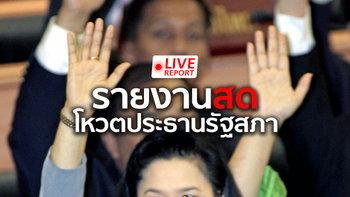 รายงานสดประชุมสภาผู้แทนราษฎร เพื่อเลือกประธานสภาฯ วัดเสียงยกแรกก่อนตั้งรัฐบาล