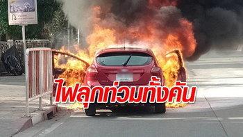 ระทึก! ไฟไหม้ท่วมรถเก๋งวอดทั้งคัน เจ้าของหนีตายหวุดหวิด