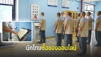 คุกจีนปิ๊งไอเดียสุดเจ๋ง ติดตั้งเครื่องซื้อของออนไลน์ให้บริการนักโทษ